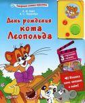Книга День рождения кота Леопольда