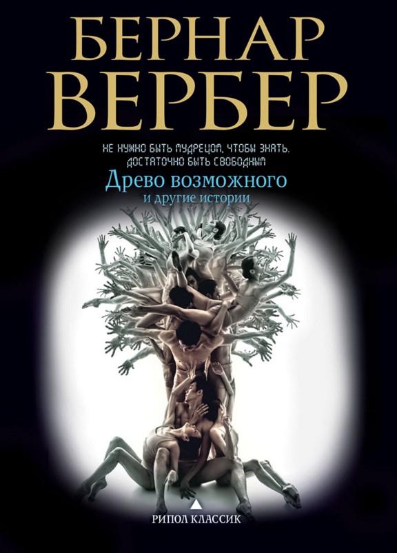 Купить Древо возможного и другие истории, Бернар Вербер, 978-5-386-08294-9