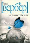 Книга Звездная бабочка