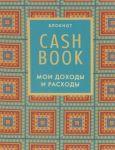 Книга CashBook. Мои доходы и расходы. Блокнот 5-е издание (2 оформление)