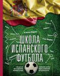 Книга Школа испанского футбола