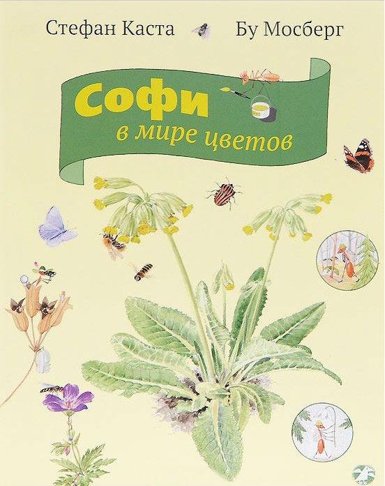 Купить Софи в мире цветов, Стефан Каста, 978-5-906640-33-8