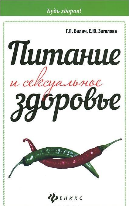 Купить Питание и сексуальное здоровье, Елена Зигалова, 978-5-222-22682-7