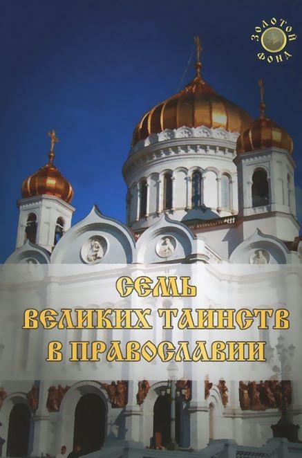 Купить Семь Великих Таинств в православии, Елена Елецкая, 978-5-222-21655-2