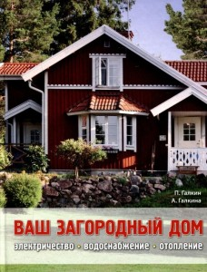 Читать онлайн Ваш загородный дом