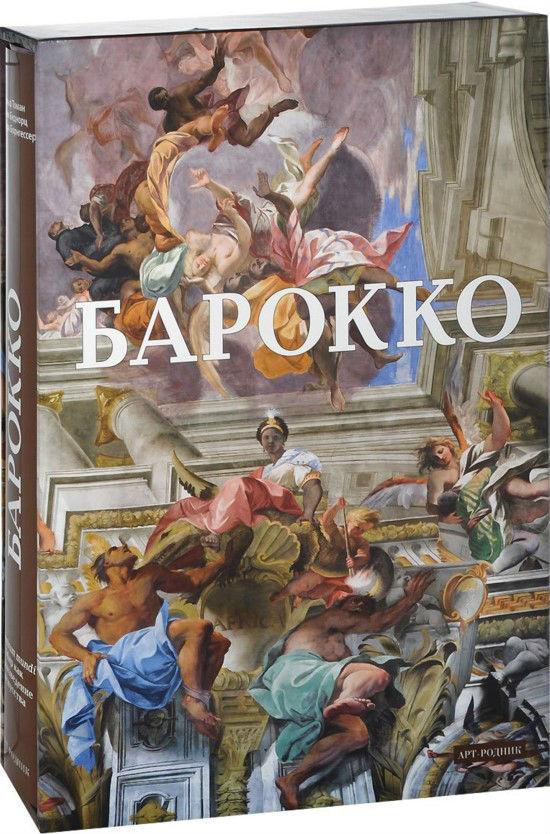Купить Барокко. Мир как произведение искусства, Барбара Борнгессер, 978-5-4449-0113-7