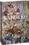 Книга Барокко. Мир как произведение искусства