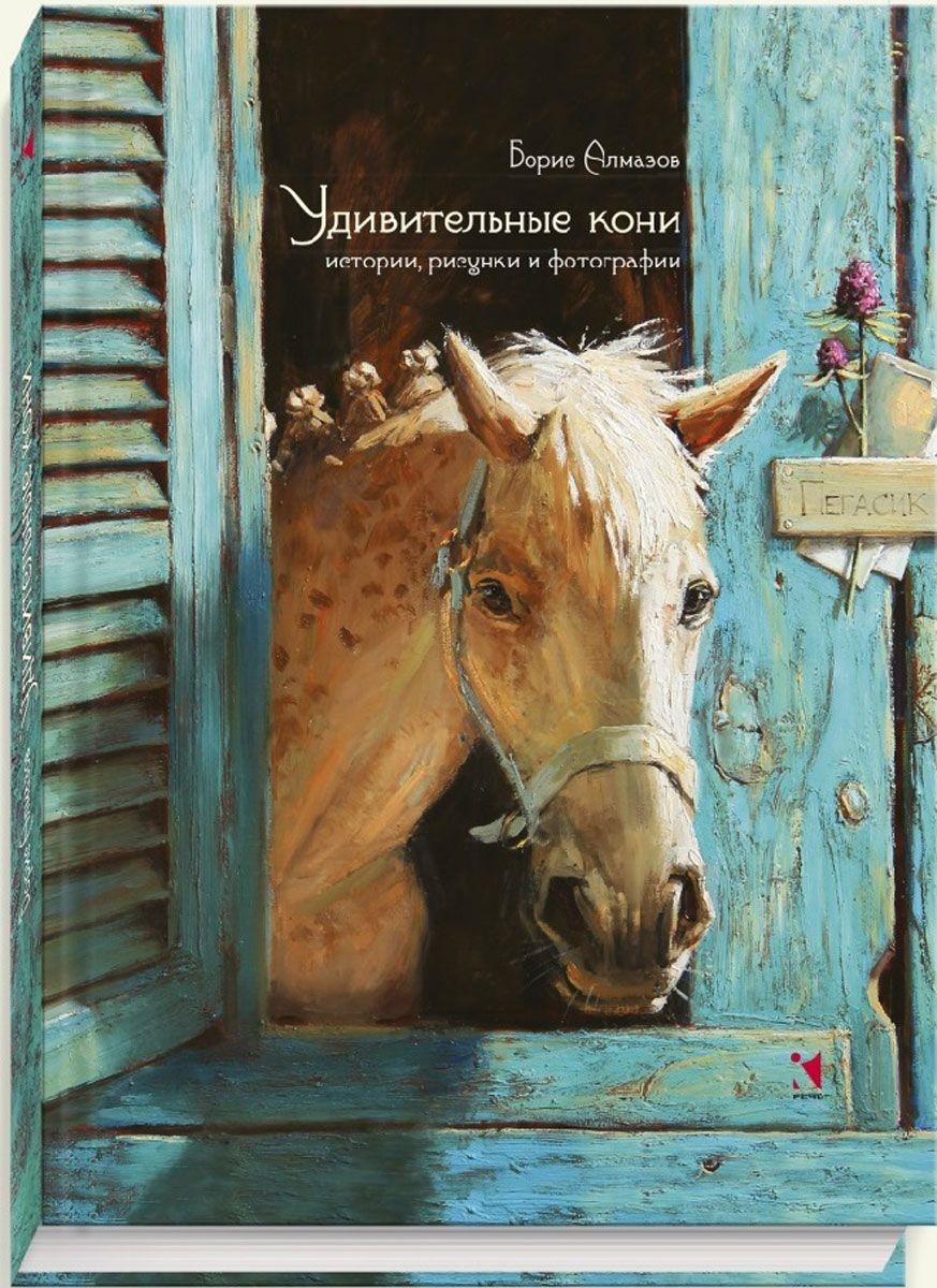 Купить Удивительные кони. Истории, рисунки и фотографии, Борис Алмазов, 978-5-9268-2170-0