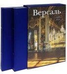 Книга Версаль. В 2-х томах