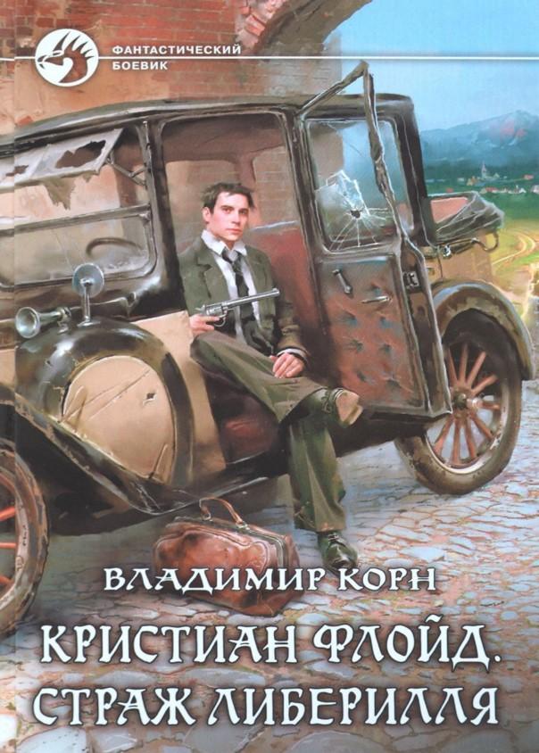 Кристиан Флойд. Страж Либерилля