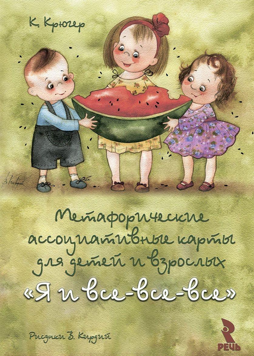 Метафорические ассоциативные карты для детей и взрослых 'Я и все-все-все'