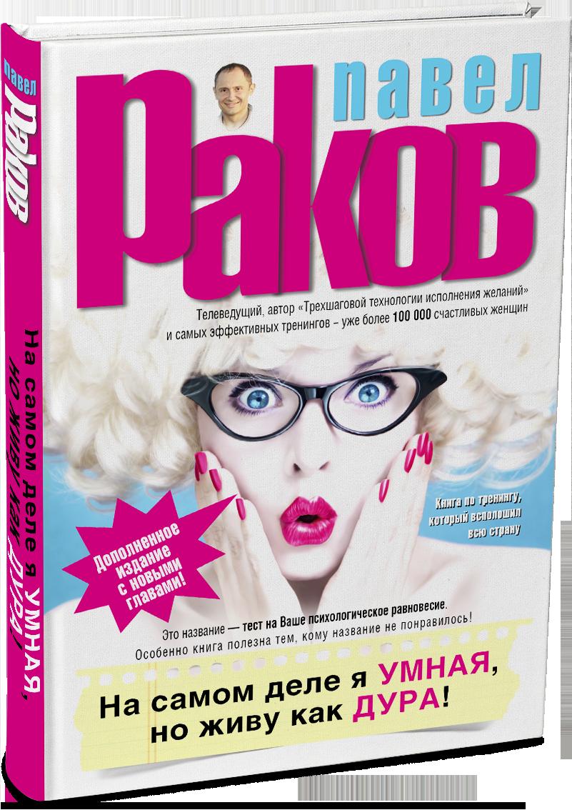 На самом деле я умная, но живу как дура!, Павел Раков, 978-5-17-093749-3  - купить со скидкой