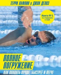 Книга Полное Погружение. Как плавать лучше, быстрее и легче