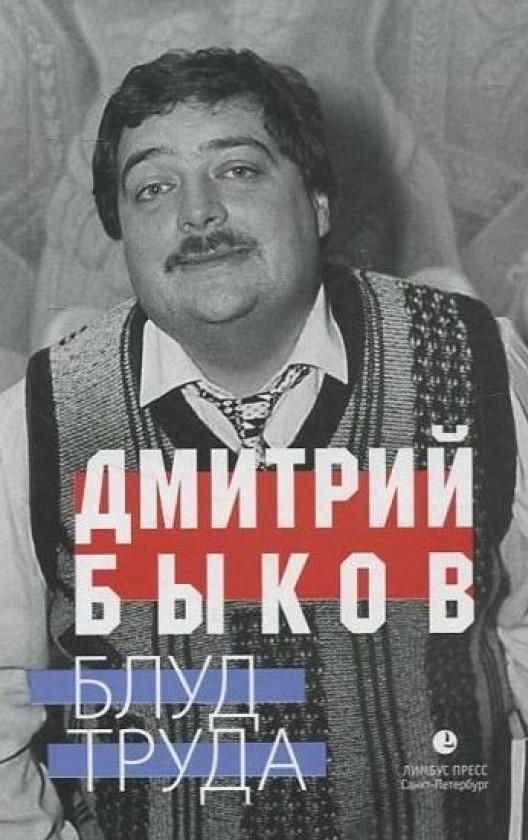 Купить Блуд труда, Дмитрий Быков, 978-5-8370-0481-0, 978-5-8370-0664-7