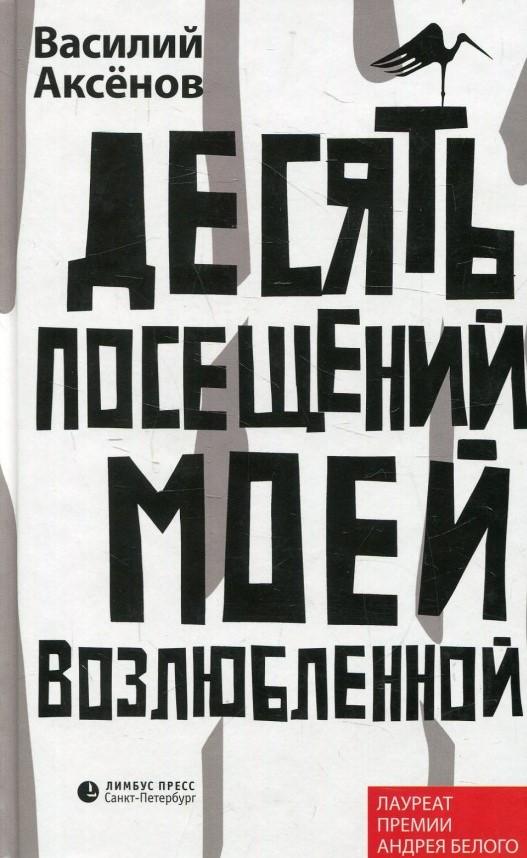 Купить Десять посещений моей возлюбленной, Василий Аксенов, 978-5-8392-0501-7