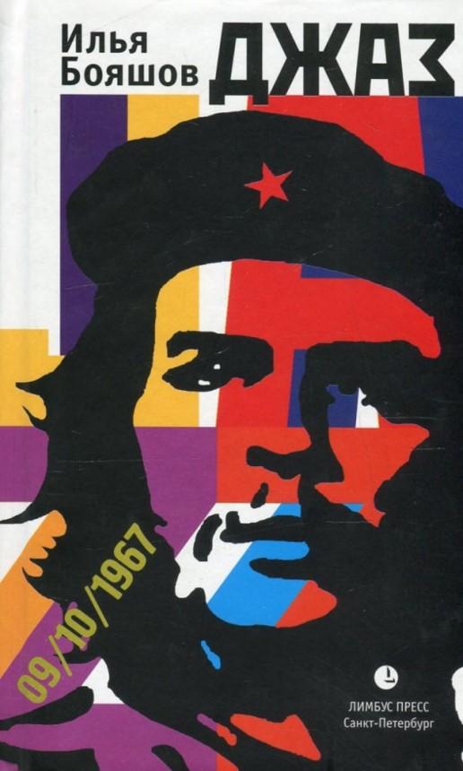 Джаз, Илья Бояшов, 978-5-8370-0702-6  - купить со скидкой
