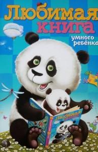 Любимая книга умного ребёнка