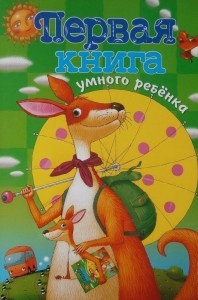 Первая книга умного ребенка