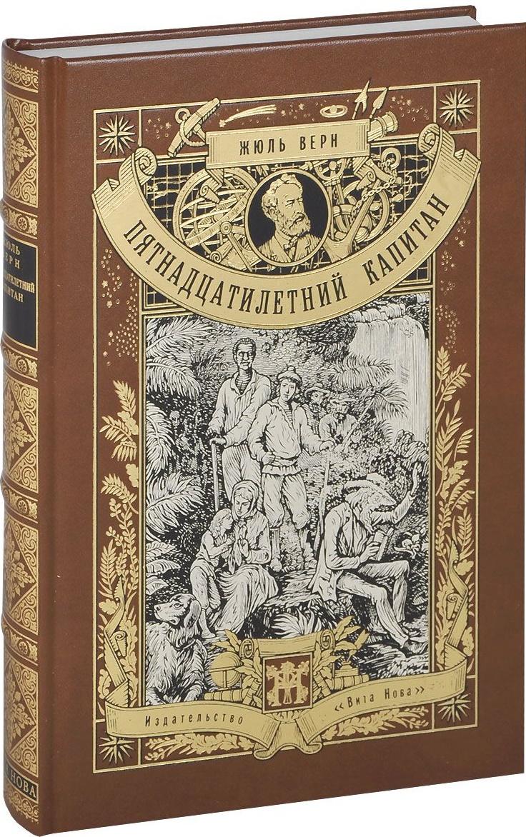 Купить Пятнадцатилетний капитан (подарочное издание), Жюль Верн, 978-5-93898-427-1