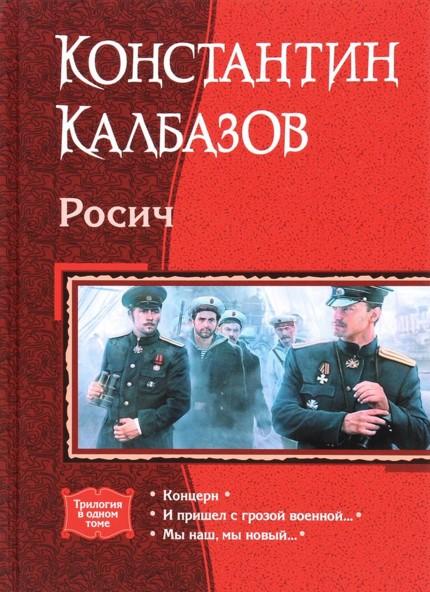 Росич (трилогия), Константин Калбазов, 978-5-9922-2196-1  - купить со скидкой