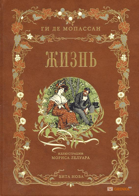 Купить Жизнь (подарочное издание), Ги де Мопассан, 978-5-93898-162-1