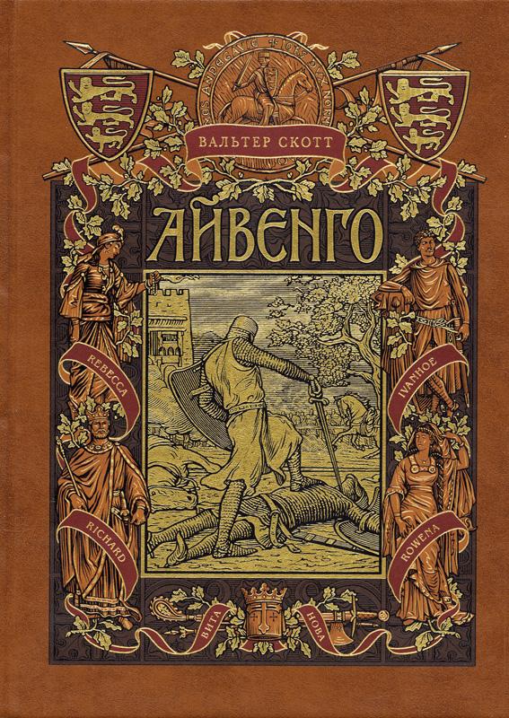 Купить Айвенго (подарочное издание), Вальтер Скотт, 978-5-93898-134-8