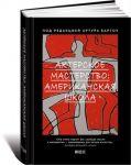Книга Актерское мастерство. Американская школа