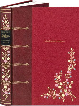 Купить Любовные элегии (подарочное издание), Овидий, 978-5-93898-189-8