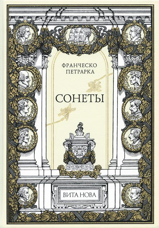 Купить Сонеты (подарочное издание), Франческо Петрарка, 978-5-93898-211-6