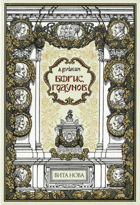 Купить Борис Годунов (подарочное издание), Александр Пушкин, 978-5-93898-131-7