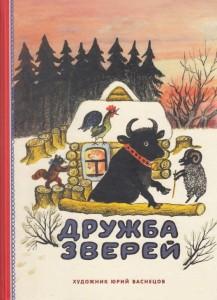 Обложка книги и.с соколов-микитов дружба зверей
