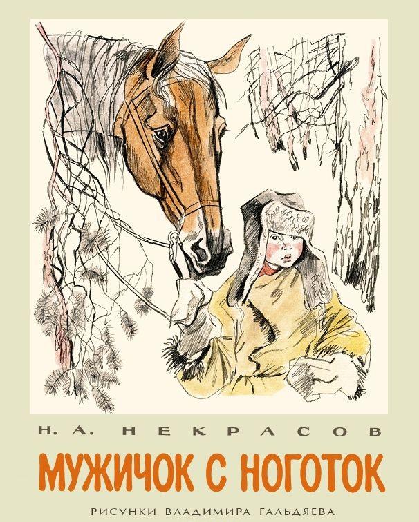 Купить Мужичок с ноготок, Николай Некрасов, 978-5-4335-0214-7