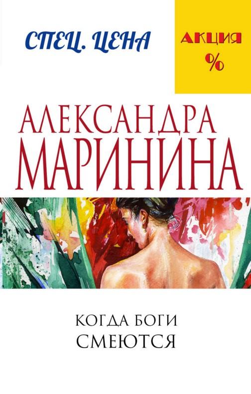 Купить Когда боги смеются, Александра Маринина, 978-5-699-88706-4