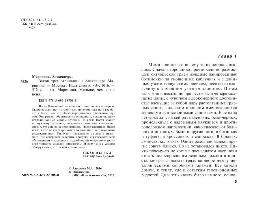 Купить Закон трех отрицаний, Александра Маринина, 978-5-699-88708-8
