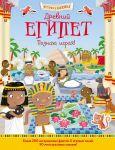 Книга Древний Египет. Познаю, играя!