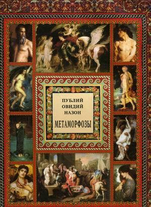 Купить Метаморфозы (подарочное издание), Овидий, 978-5-7793-1573-9