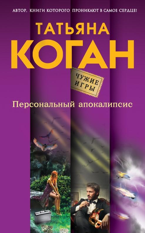 Купить Персональный апокалипсис, Татьяна Коган, 978-5-699-89624-0