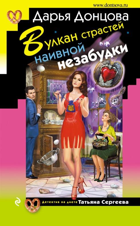 Купить Вулкан страстей наивной незабудки, Дарья Донцова, 978-5-699-89416-1