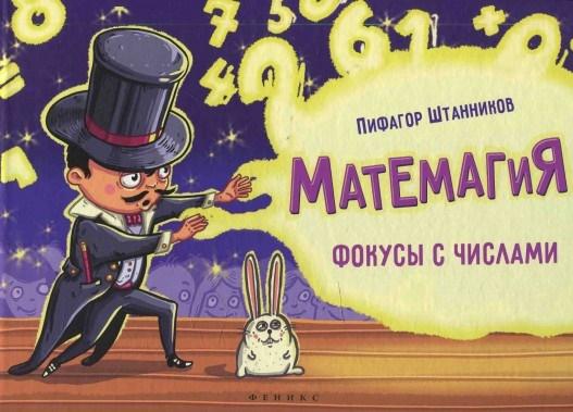 Купить Матемагия. Фокусы с числами, Пифагор Штанников, 978-5-222-24895-9
