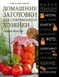 Книга Домашние заготовки для современной хозяйки. Лучшие рецепты