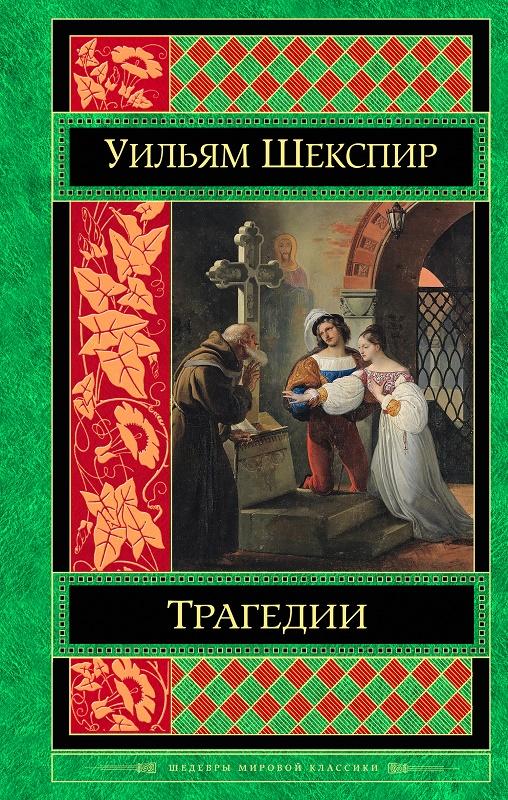 Купить Трагедии, Уильям Шекспир, 978-5-699-89913-5