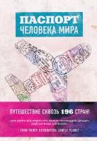 Книга Паспорт человека мира. Путешествие сквозь 196 стран