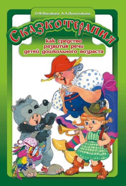 Купить Сказкотерапия как средство развития речи детей дошкольного возраста, Анна Политыкина, 978-5-89814-633-7