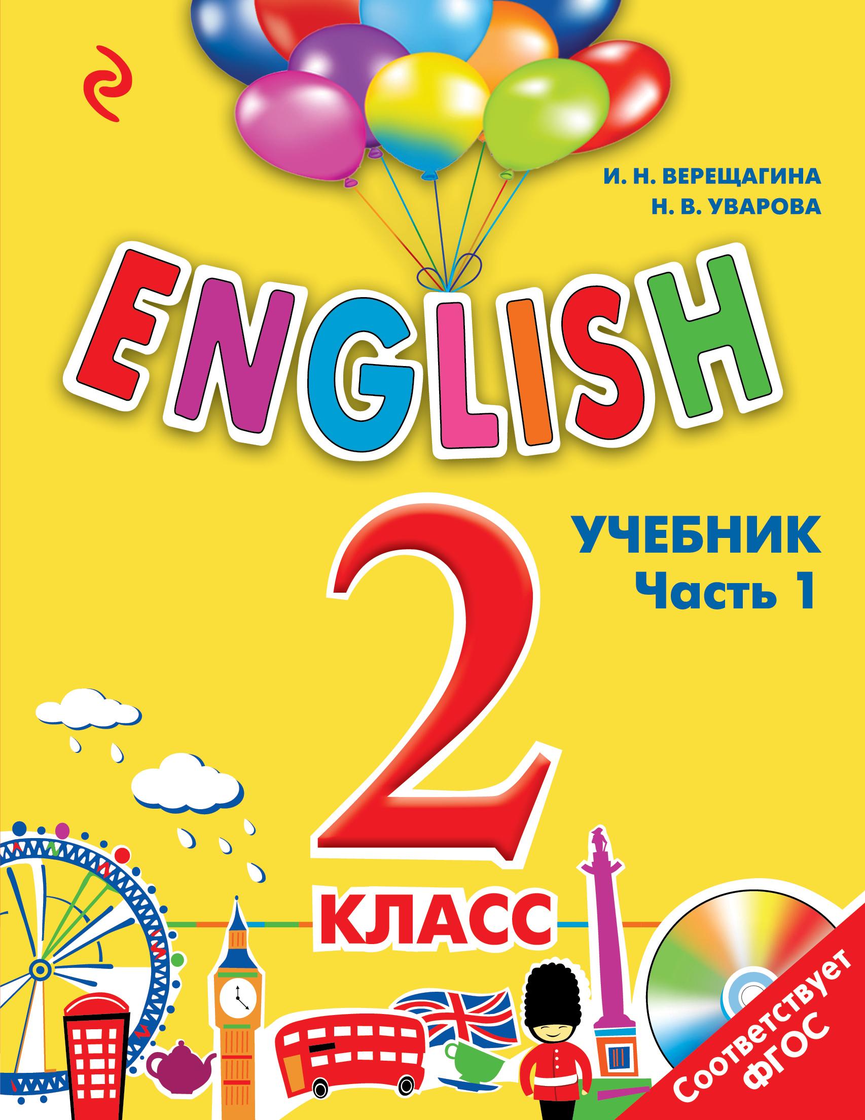 Купить English. 2 класс. Учебник. Часть 1 (СD в комплекте), Н. Уварова, 978-5-699-81743-6