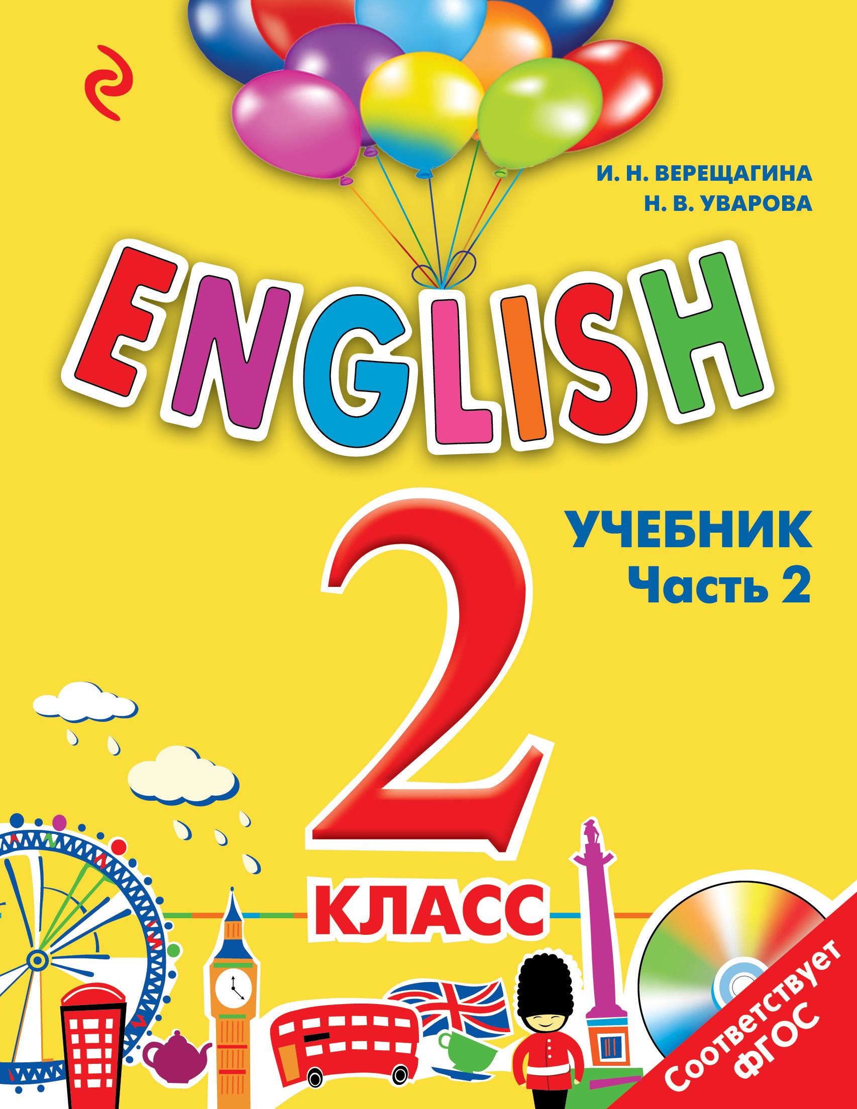 Купить English. 2 класс. Учебник. Часть 2 (СD в комплекте), Ирина Верещагина, 978-5-699-81746-7
