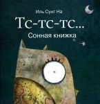 Книга Тс-тс-тс... Сонная книжка