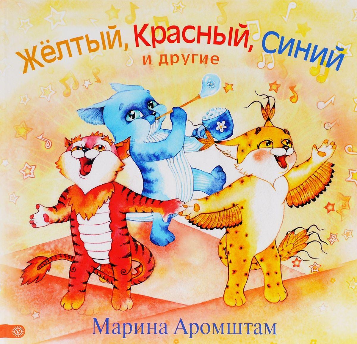 Купить Желтый, красный, синий и другие, Марина Аромштам, 978-5-9684-2589-8