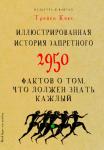 Книга Иллюстрированная история запретного. 2950 фактов о том, что должен знать каждый