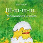 Книга Ш-ш-ш-ш... Малышовая книжка