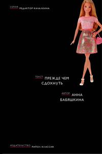 Купить Прежде чем сдохнуть, Анна Бабяшкина, 978-5-386-09264-1
